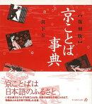 【バーゲン本】京ことば事典 復刻版