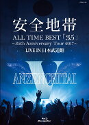 ALL TIME BEST「35」〜35th Anniversary Tour 2017〜LIVE IN 日本武道館【Blu-ray】