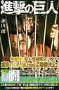 進撃の巨人(27)限定版 (講談社キャラクターズA) [ 諫山 創 ]