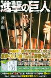 進撃の巨人(27)限定版 ([特装版コミック] 講談社キャラクターズA)