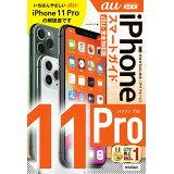 ゼロからはじめるiPhone11Proスマートガイドau完全対応版