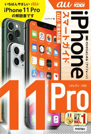 ゼロからはじめる iPhone 11 Pro スマートガイド au完全対応版 [ リンクアップ ]