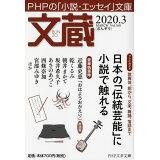 文蔵(2020.3) 特集:日本の「伝統芸能」に小説で触れる (PHP文芸文庫)