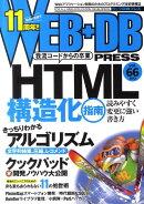 WEB+DB PRESS(vol.66)