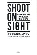 【バーゲン本】SHOOT ON SIGHT-最前線の報道カメラマン