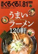浜松ぐるぐるマップ(81(NOVEMBER 201)
