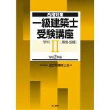 一級建築士受験講座 学科(2 令和2年版) 環境・設備 (合格対策)