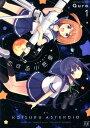 恋する小惑星(アステロイド)(1) (まんがタイムKRコミックス) [ Quro ]