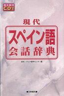 【バーゲン本】現代スペイン語会話辞典 CD付