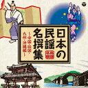 日本の民謡 名撰集 〜中国・四国・九州・沖縄編〜 [ (伝統音楽) ]