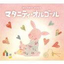 MY FIRST MUSIC::マタニティ・オルゴール