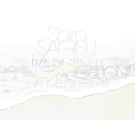 "Shiro SAGISU Music from""SHIN EVANGELION"" [ 鷺巣詩郎 ]"
