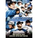 2013 OFFICIAL DVD HOKKAIDO NIPPON-HAM FIGHTERS 激戦の果てに見えたもの
