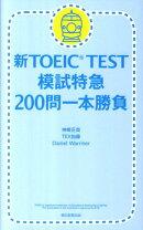 新TOEIC TEST模試特急200問一本勝負
