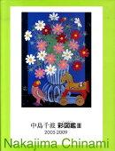 中島千波彩図鑑(3(2005-2009))