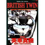 BRITISH TWIN (SAN-EI MOOK)