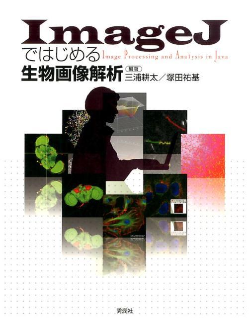 ImageJではじめる生物画像解析 [ 三浦耕太 ]