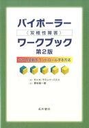バイポーラー(双極性障害)ワークブック第2版