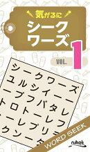気がるにシークワーズ(VOL.1)