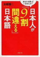日本人が「9割間違える」日本語