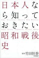 日本人なら知っておきたい昭和戦後史