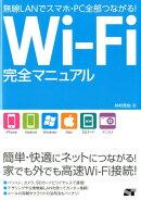 Wi-Fi完全マニュアル