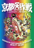 京都大作戦2007-2016 〜心ゆくまでご覧な祭〜
