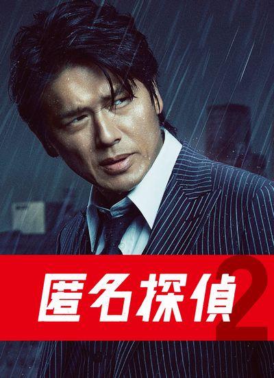 匿名探偵2 DVD BOX 5枚組 [ 高橋克典 ]