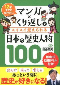 マンガ×くり返しでスイスイ覚えられる日本の歴史人物100 12才までに学びたい [ 陰山英男 ]
