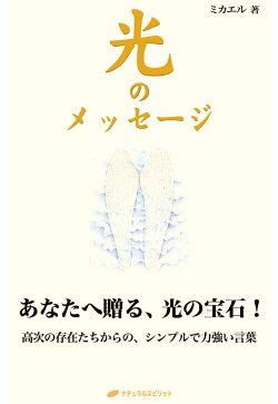 【POD】光のメッセージ