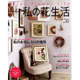 私の花生活(No.95) 特集:私のお気に入りの場所 (Heart Warming Life Series)