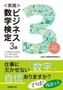 <実践>ビジネス数学検定 3級