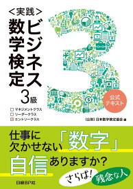 <実践>ビジネス数学検定 3級 [ (公財)日本数学検定協会 ]
