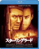 スターリングラード【Blu-ray】