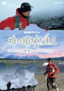 【予約】NHKスペシャル 神の領域を走る パタゴニア極限レース141km