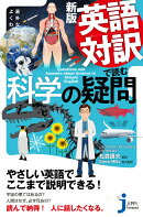 新版 英語対訳で読む科学の疑問