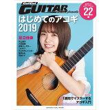 はじめてのアコギ(2019) 難易度つきギタースコア22曲 (ヤマハムックシリーズ Go!Go!GUITAR presen)