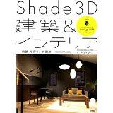 Shade3D建築&インテリア実践モデリング講座