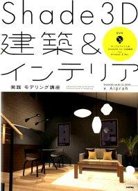 Shade3D建築&インテリア実践モデリング講座 [ Aiprah ]