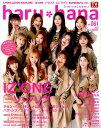haru*hana(vol.061) (TOKYO NEWS MOOK)