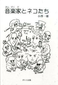 音楽家とネコたち [ 小沢一雄 ]