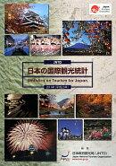 日本の国際観光統計(2011年版)