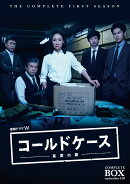 連続ドラマW コールドケース〜真実の扉〜DVD コンプリート・ボックス(5枚組)