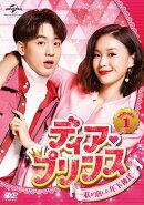 ディア・プリンス〜私が恋した年下彼氏〜 DVD-SET1