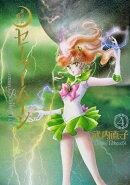 美少女戦士セーラームーン完全版(4)