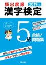 2019年版 頻出度順 漢字検定5級 合格!問題集 [ 受験研究会 ]