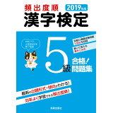 頻出度順漢字検定5級合格!問題集(2019年版)