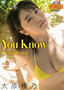 You Know - 私は私の旅に出る - [ 大原優乃 ]