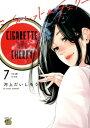 シガレット&チェリー(7) (チャンピオンREDコミックス) [ 河上だいしろう ]