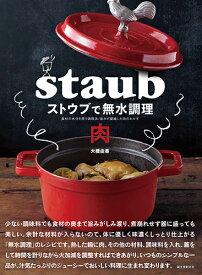 ストウブで無水調理 肉 食材の水分を使う調理法/旨みが凝縮した肉のおかず [ 大橋 由香 ]